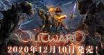 過酷な世界を一般人が生き残るオープンワールドRPG「Outward」日本語版、販売開始