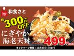 和食さと、テイクアウトの「海老天丼」が300円引きで販売中!