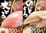 はま寿司「大とろ」「のどぐろ」「きんき」冬の豪華特選握りフェア!
