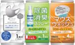 ダイドー、自販機で抗菌防臭加工マスクや除菌スプレーを販売へ