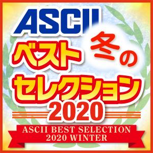 ASCII 冬のベストセレクション2020