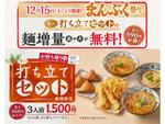 丸亀製麺「冬の打ち立てセット」がさらにお得に!無料でうどんを「並→大」に