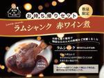 サイゼリヤ「ラムシャンク+ワインセット」5000円~ 25店舗で販売