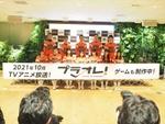 史上初、女子アイスホッケーのアニメ&ゲーム「プラオレ! プロジェクト」を発表!