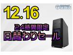 Core i9-10900K搭載PCが通常価格から5万円オフ、パソコンショップSEVENの24時間限定セール