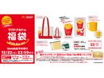 マクドナルドの福袋、今年はコールマンとコラボ!3000円で商品券やグッズ盛りだくさん