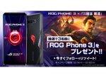 『三國志 覇道』でゲーミングスマートフォン「ROG Phone 3」が3名に当たるプレゼントキャンペーンを開催!