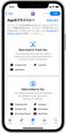 アップル、アプリが収集する個人情報を明示