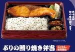 オリジン、脂のりがいい「ぶりの照り焼き弁当」!鹿児島県の錦江湾で穫れた期間限定商品