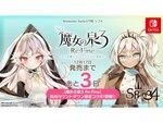 Switch版『魔女の泉3 Re:Fine』の発売まであと3日!『魔女の泉4』とのカウントダウン限定コラボキャンペーンを開催