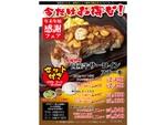 いきなりステーキ、今だけお得な国産牛サーロインステーキ発売