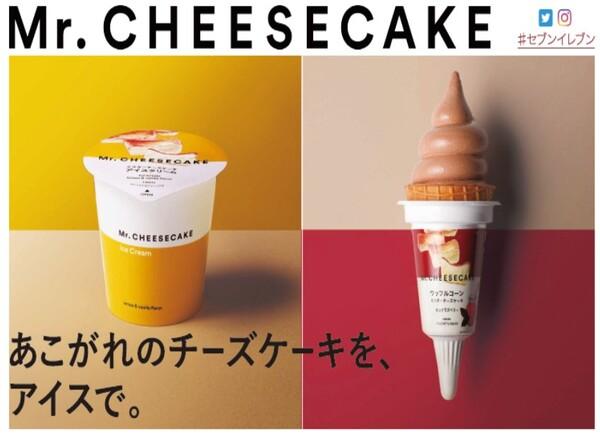 ケーキ ミスター チーズ