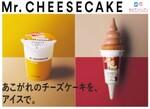 セブンに「人生最高のチーズケーキ」をテーマにした専門店とのコラボアイス2品