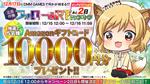 DMM GAMES、Amazonギフトコード1万円分が当たる 「正座待機!フォロー&RTキャンペーン」開催