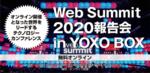 世界最大級のテックカンファレンス Web Summit 2020報告会