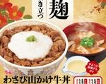 """【本日発売】すき家に新セットメニュー!""""塩麹""""を牛丼に加えると?"""