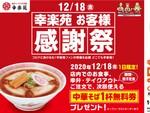 """幸楽苑「中華そば1杯無料券」を配布!18日に""""感謝祭""""開催"""
