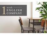 スタディーハッカー、超短期型コーチングプログラム「1 week ENGLISH COMPANY」開始