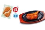 サイゼリヤ、ビッグな辛味チキンが冷凍テイクアウトに
