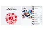 App Store/Apple Arcade、年末年始を楽しめる各種コンテンツを公開