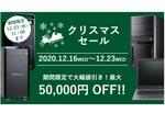 マウス、最大5万円オフの特別価格も用意したクリスマスセールを開催中