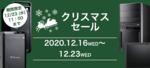 マウスがクリスマスセール、Quadro RTX 4000搭載の制作向けPCが5万円オフ!