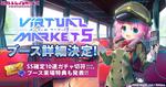 DMM GAMES、「バーチャルマーケット5」にて「ミストトレインガールズ」世界を再現したブース出展