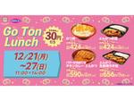 オリジン弁当「Go Ton Lunch(ゴートン ランチ)」キャンペーン