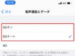 iPhone 12/iOS 14で5G通信を使うための設定