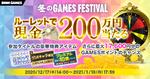 ゲームをプレーしてルーレットを回せば現金やGAMESポイントなど豪華賞品が当たる「DMM GAMES FESTIVAL」開催