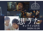 JT、一夜限りのオンラインイベント「想うた LIVE ONLINE」12月26日に開催