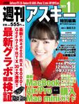 週刊アスキー特別編集 週アス2021January