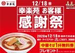 【本日限定】幸楽苑の感謝祭!中華そば1杯無料券を配布