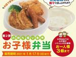 餃子の王将、250円の「お持ち帰り専用お子様弁当」