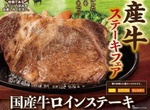 """ステーキのどんの「国産牛ステーキフェア」上質な""""サシ""""の濃厚な旨味を楽しめる!"""