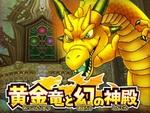 『星ドラ』ダンジョンイベント「黄金竜と幻の神殿」開催!