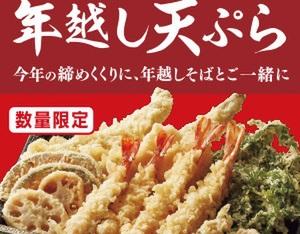 天丼てんや、年に一度の「年越し天ぷらそば」今年は予約限定