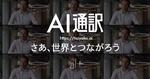 オルツ、ビデオ会議でリアルタイム通訳できる「AI通訳」