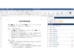 AI契約書レビュー支援クラウド「AI-CON Pro」、新たに12類型27種類の契約書レビューを追加