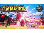 『デジボク地球防衛軍』のプレイ動画第5弾「武器紹介その2」が公開!