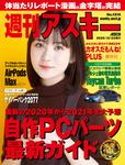 週刊アスキー No.1314(2020年12月22日発行)