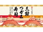 「中とろ×蟹×ウニ」を一口に!豪華な冬の三段つかみ寿司、かっぱ寿司で