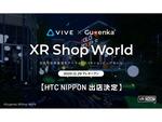 HTC NIPPON、VRChat常設VRショッピングモール型ストア「XRShop World」に出展