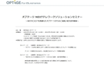 オプテージ、テレワークの紙文書対策を紹介するウェブセミナー