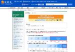 総務省、携帯料金見直し説明サイトの暫定版を公開 ユーザーの契約の過剰さをアピール