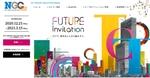 NTT西日本、ICTソリューションの展示会をオンライン開催