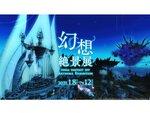"""『FFXIV』の世界をアートした""""幻想絶景展""""が2021年1月8日より六本木で期間限定開催!"""