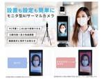 店舗入口などで体温測定、単独で利用できる「AIサーマルカメラ」