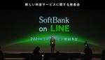 ソフトバンクのahamo対抗はLINE活用の新ブランドで! 月20GBを月2980円