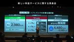Y!mobileも料金刷新、月10GB/月2980円で5Gも利用可能に